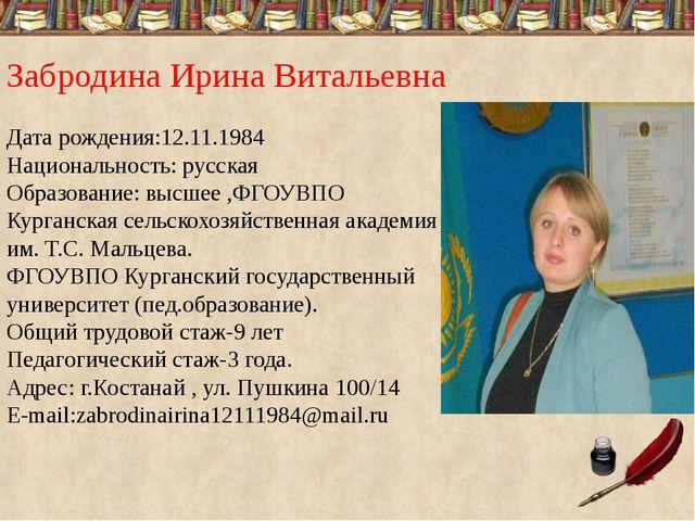 Забродина Ирина Витальевна Дата рождения:12.11.1984 Национальность: русская О...