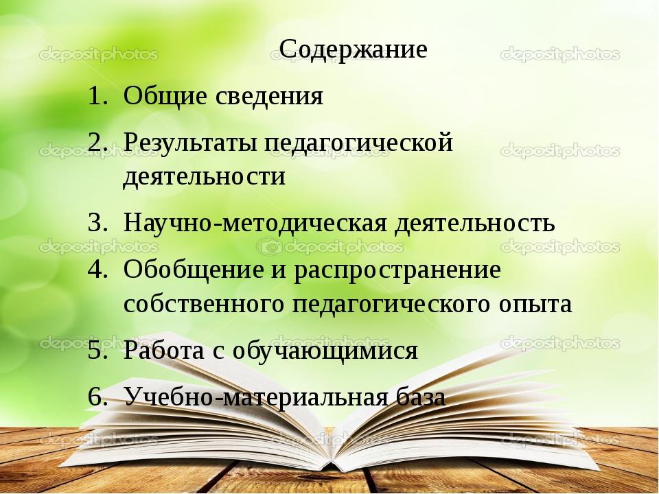 Общие сведения о преподавателе