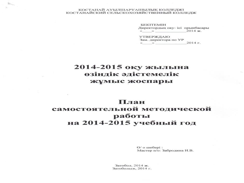 Разработка рабочей тетради для студентов обучающихся по профессии «Производст...