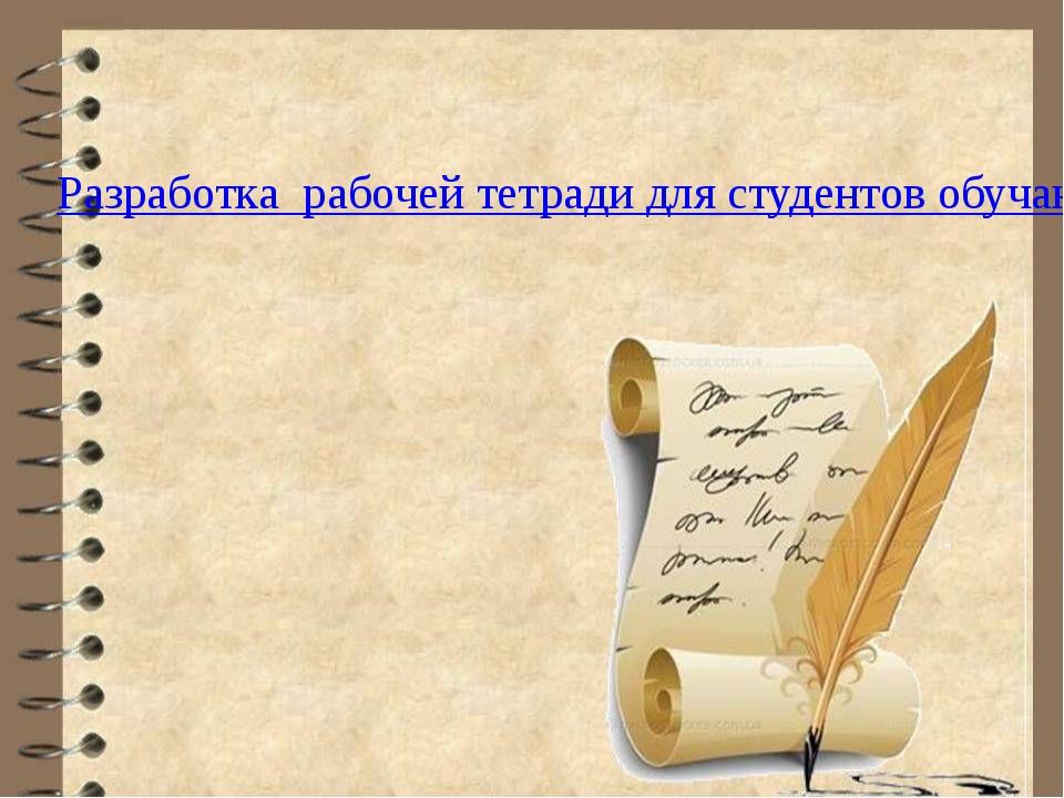 Выступление на педагогическом совете с темой доклада «Использование современ...