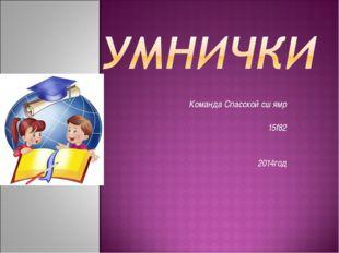 Команда Спасской сш ямр 15f82 2014год