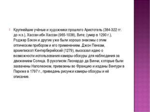Крупнейшие учёные и художники прошлого Аристотель (384-322 гг. до н.э.), Хасс