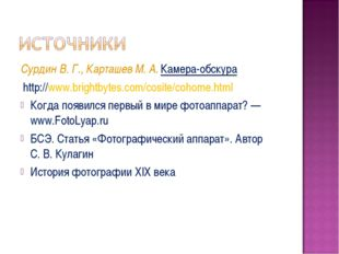 Сурдин В. Г., Карташев М. А.Камера-обскура http://www.brightbytes.com/cosit