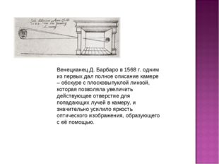 Венецианец Д. Барбаро в 1568 г. одним из первых дал полное описание камере –
