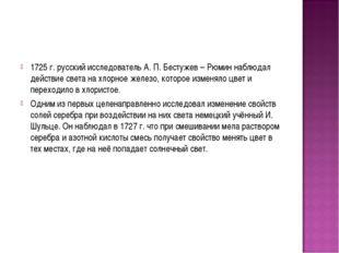 1725 г. русский исследователь А. П. Бестужев – Рюмин наблюдал действие света