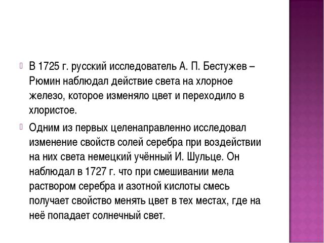 В 1725 г. русский исследователь А. П. Бестужев – Рюмин наблюдал действие свет...