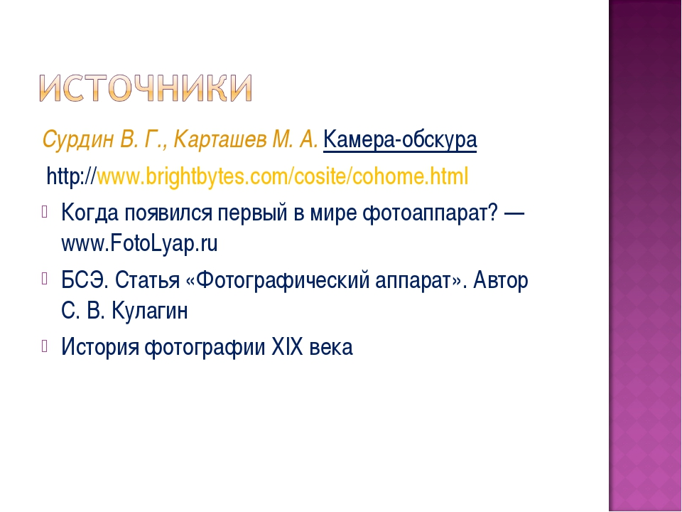 Сурдин В. Г., Карташев М. А.Камера-обскура http://www.brightbytes.com/cosit...