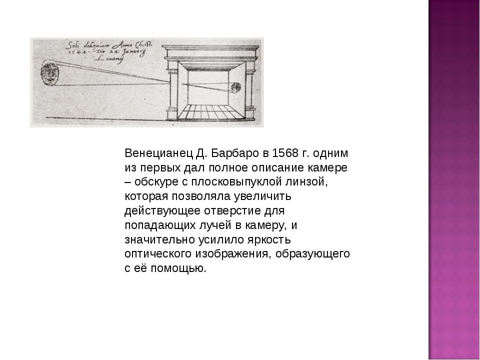 Венецианец Д. Барбаро в 1568 г. одним из первых дал полное описание камере –...