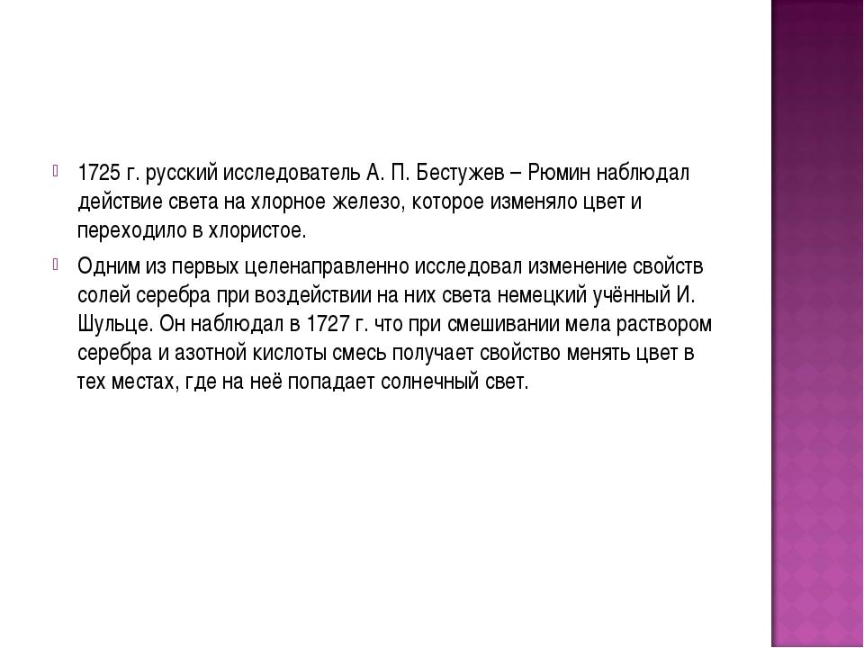 1725 г. русский исследователь А. П. Бестужев – Рюмин наблюдал действие света...