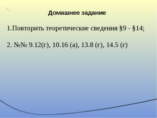 Домашнее задание Повторить теоретические сведения §9 - §14; 2. №№ 9.12(г), 10