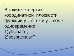 В каких четвертях координатной плоскости функции y = sin x и y = cos x одновр