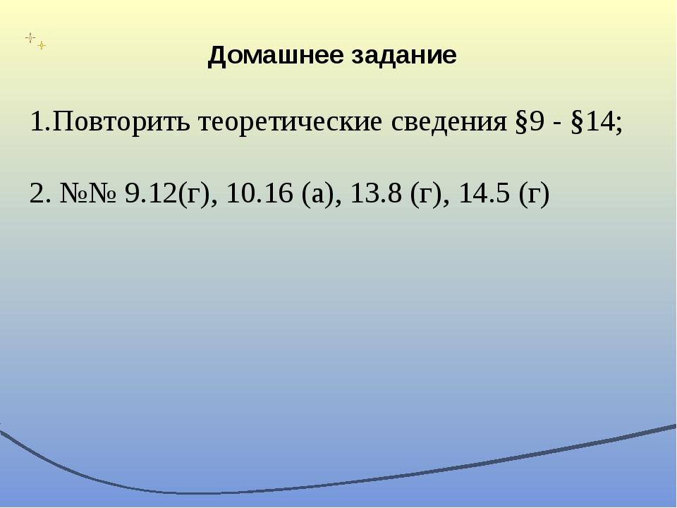 Домашнее задание Повторить теоретические сведения §9 - §14; 2. №№ 9.12(г), 10...
