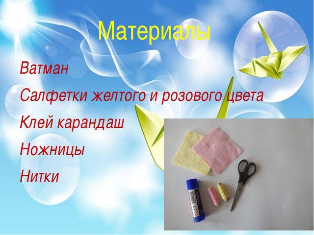 Материалы Ватман Салфетки желтого и розового цвета Клей карандаш Ножницы Нитки