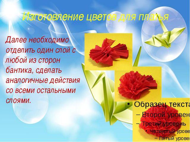 Изготовление цветов для платья Далее необходимо отделить один слой с любой из...