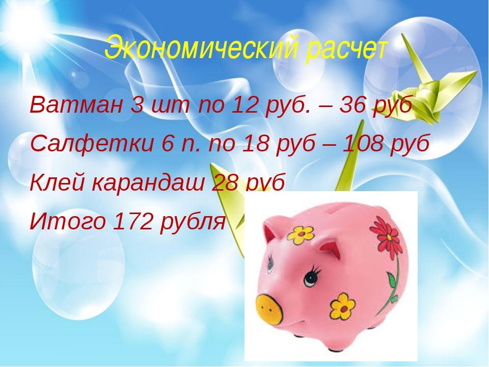 Экономический расчет Ватман 3 шт по 12 руб. – 36 руб Салфетки 6 п. по 18 руб...