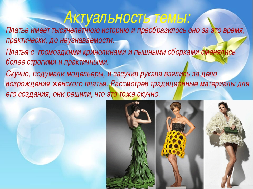Актуальность темы: Платье имеет тысячелетнюю историю и преобразилось оно за э...