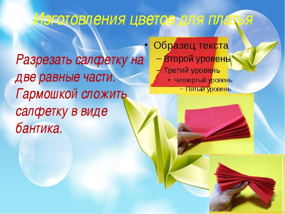 Изготовления цветов для платья Разрезать салфетку на две равные части. Гармош...
