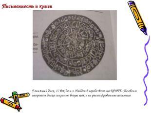 Письменность и книги Глиняный диск. 17 век до н.э. Найден в городе Фест на КР