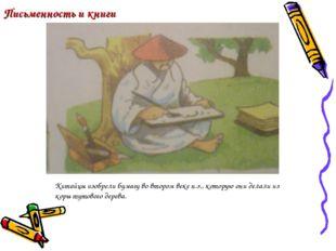 Письменность и книги Китайцы изобрели бумагу во втором веке н.э., которую они