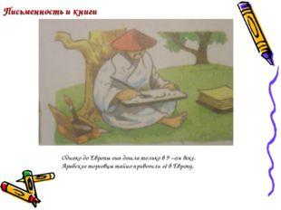 Письменность и книги Однако до Европы она дошла только в 9 –ом веке. Арабские