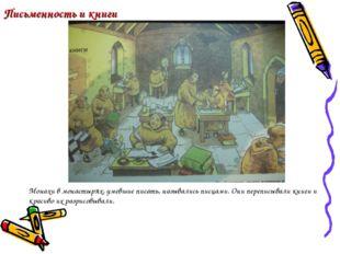 Письменность и книги Монахи в монастырях, умевшие писать, назывались писцами.