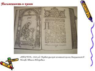 Письменность и книги «АПОСТОЛ», 1564 год. Первая русская печатная книга, выпу