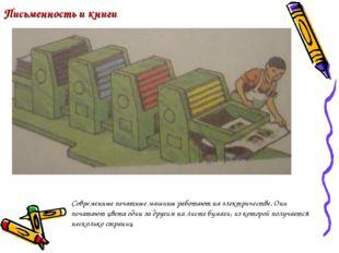 Письменность и книги Современные печатные машины работают на электричестве. О