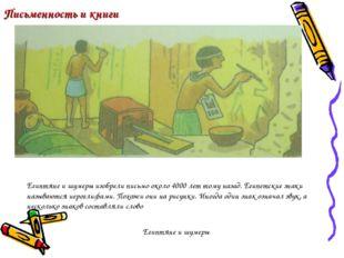 Письменность и книги Египтяне и шумеры изобрели письмо около 4000 лет тому на