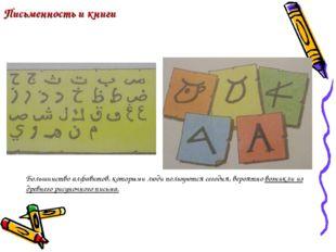 Письменность и книги Большинство алфавитов, которыми люди пользуются сегодня,