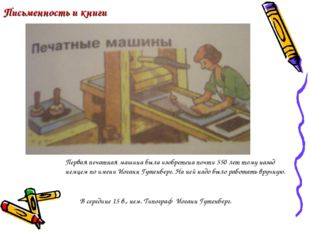 Письменность и книги Первая печатная машина была изобретена почти 550 лет том