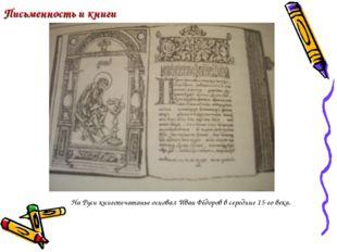 Письменность и книги На Руси книгопечатанье основал Иван Фёдоров в середине 1