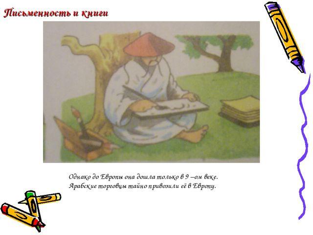 Письменность и книги Однако до Европы она дошла только в 9 –ом веке. Арабские...