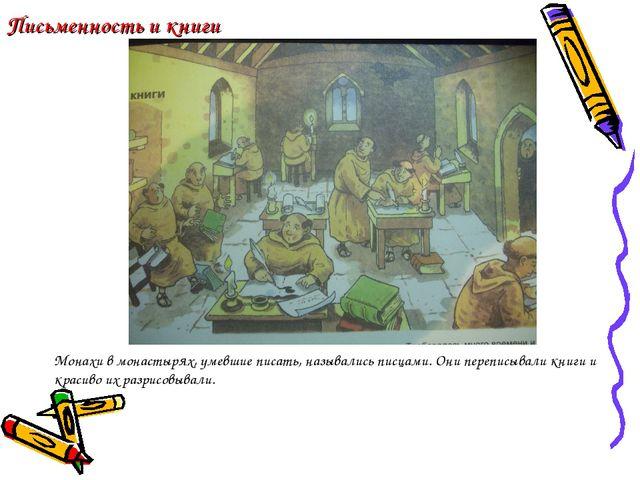 Письменность и книги Монахи в монастырях, умевшие писать, назывались писцами....