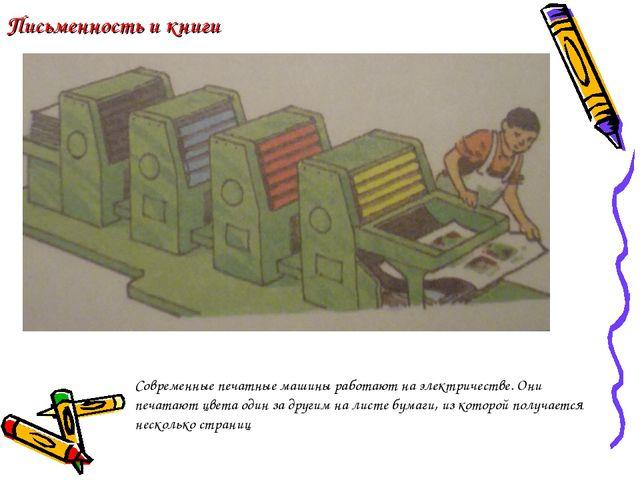 Письменность и книги Современные печатные машины работают на электричестве. О...