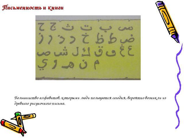 Письменность и книги Большинство алфавитов, которыми люди пользуются сегодня,...
