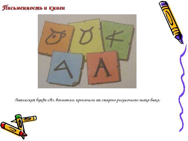 Письменность и книги Латинская буква «А», возможно, произошла от старого рису...