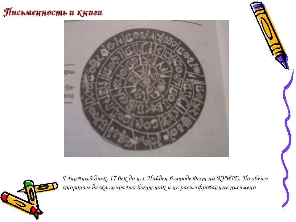 Письменность и книги Глиняный диск. 17 век до н.э. Найден в городе Фест на КР...