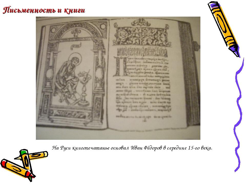 Письменность и книги На Руси книгопечатанье основал Иван Фёдоров в середине 1...