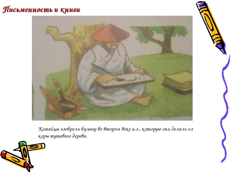Письменность и книги Китайцы изобрели бумагу во втором веке н.э., которую они...