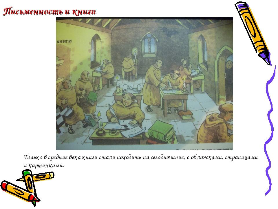 Письменность и книги Только в средние века книги стали походить на сегодняшни...