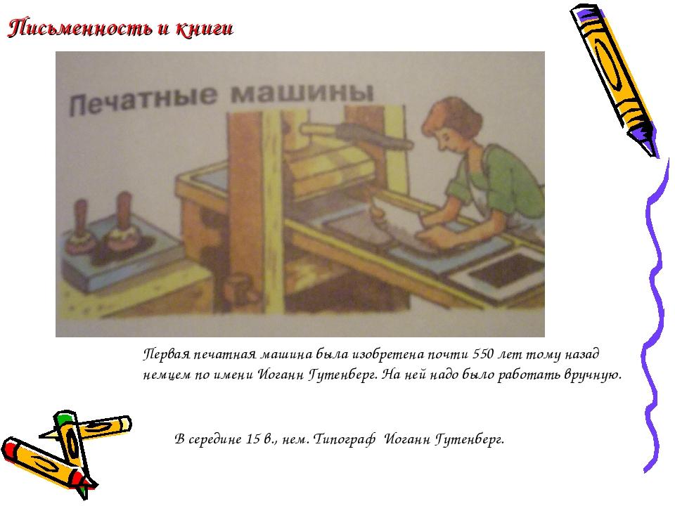 Письменность и книги Первая печатная машина была изобретена почти 550 лет том...