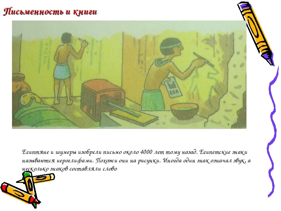 Письменность и книги Египтяне и шумеры изобрели письмо около 4000 лет тому на...