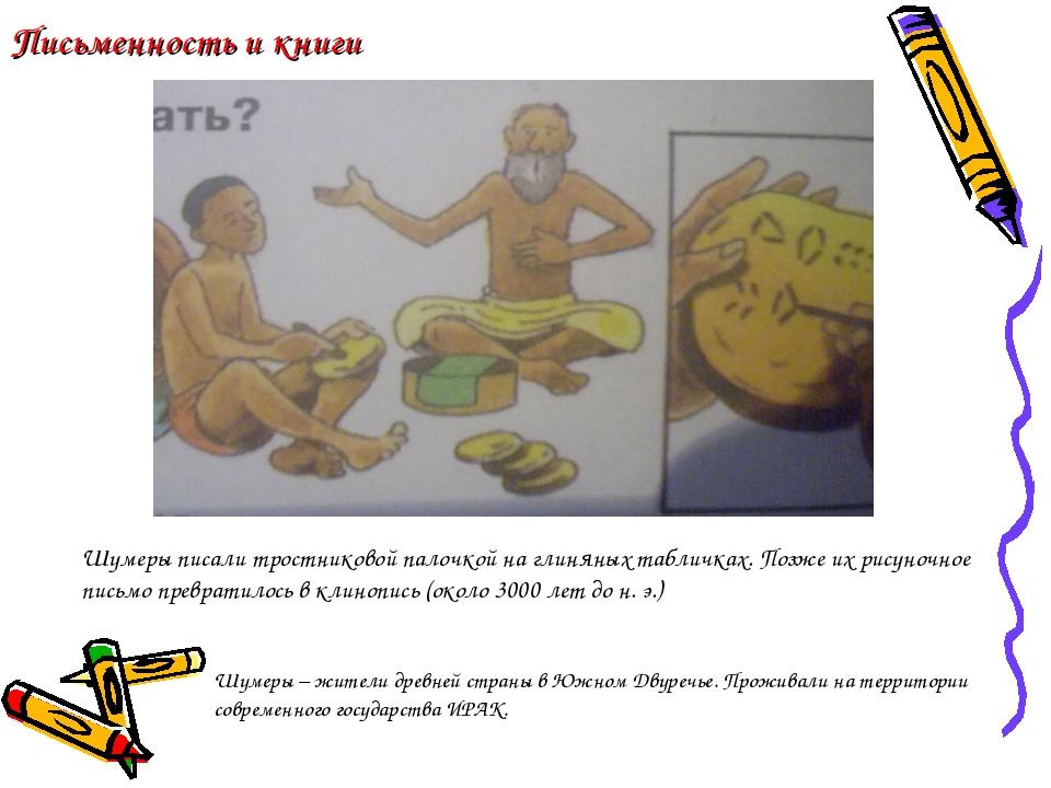 Письменность и книги Шумеры писали тростниковой палочкой на глиняных табличка...