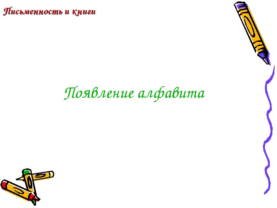 Появление алфавита Письменность и книги
