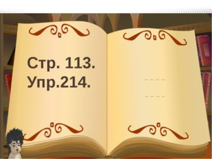 Стр. 113. Упр.214.