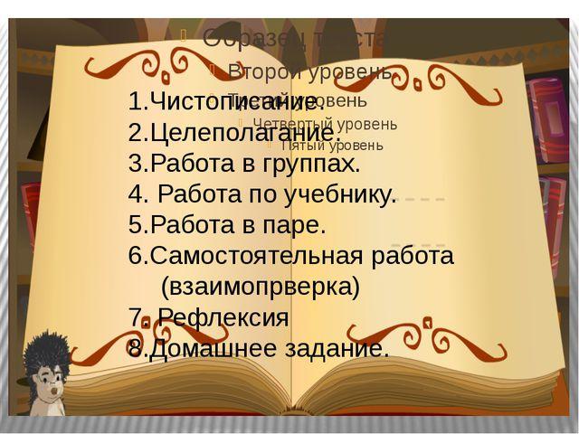1.Чистописание. 2.Целеполагание. 3.Работа в группах. 4. Работа по учебнику....