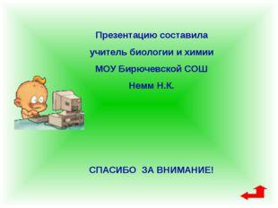 Презентацию составила учитель биологии и химии МОУ Бирючевской СОШ Немм Н.К.