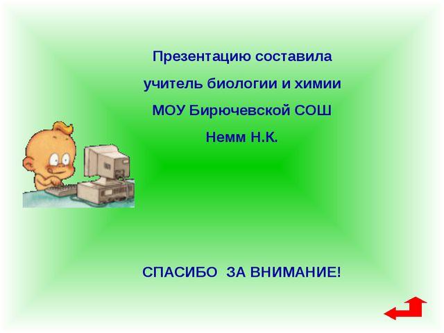 Презентацию составила учитель биологии и химии МОУ Бирючевской СОШ Немм Н.К....