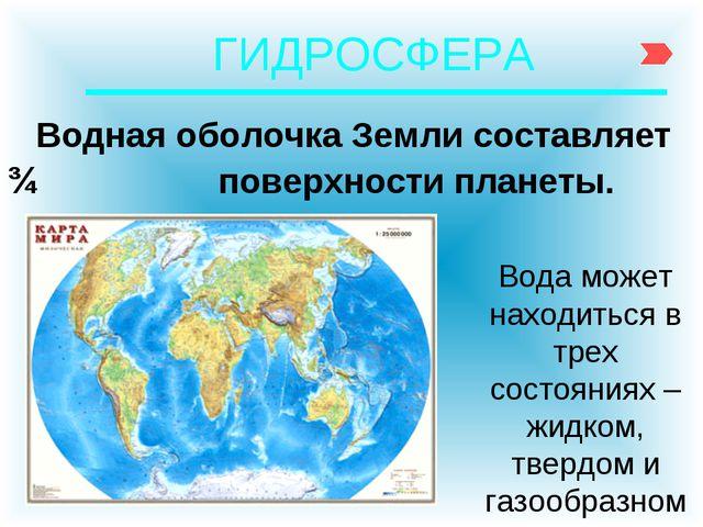 ГИДРОСФЕРА Водная оболочка Земли составляет ¾ поверхности планеты. Вода может...