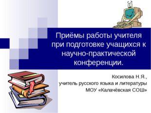 Приёмы работы учителя при подготовке учащихся к научно-практической конференц